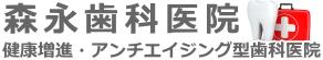 千葉県の健康増進・アンチエイジング型歯科の森永歯科医院・南房総鋸南町の歯医者
