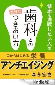 健康を満喫したい人の 歯科との意外なつきあい方