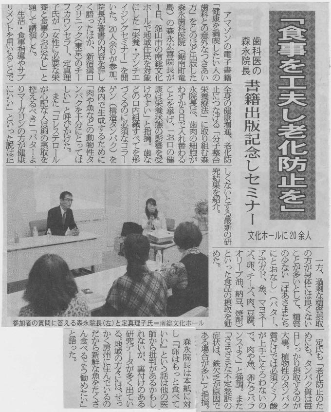 房日新聞2月5日号で紹介されました
