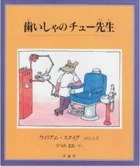 歯医者のチュー先生
