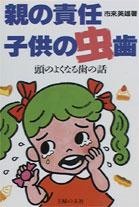 親の責任 子供の虫歯